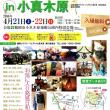 行きます庄内!4月21日22日「鶴岡クラフトフェア」。山形県鶴岡市小真木原運動場にて。