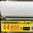 No.4308  3台目のエアコン