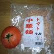 トマト中華麺!・・・チョッとページをお借りします!