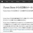 Appleを騙るフィッシングメール