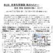 第2回 多発性骨髄腫・横浜セミナー2017 満員御礼