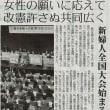 新日本婦人の会第28回全国大会 記事