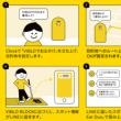 点字ブロックをスマートスピーカーやLINEと連携させ視覚障害者の外出を「声」で支援する「VIBLO by &HAND」を共同開発