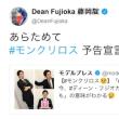 SNS〜6/15・16のTwitter〜モンクリロス。