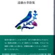 529 『鳥語の文法』
