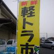 今期最後の「軽トラ朝市」開催されました。