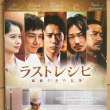 最近見た映画