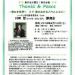 ノーベル平和賞受賞アイキャン川崎哲さん講演会~核なき世界へ 3.11後を生きる人々とともに