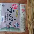値段が10倍/1食330円(45g)の 「天然わら納豆」を食べてみた!