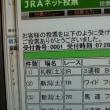 本日のJRA パートⅡ