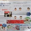 本日(1月16日)の日本経済新聞用にEnglish Plusの新しい折り込みチラシ作りました(日本語編)