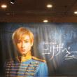 エリザベート@帝国劇場(6/30 18:30)