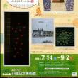 神戸市立小磯美術館 浜口陽三と南桂子展 on 2018-8-15