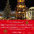 すべらない読書♯19 「ドイツ クリスマス・マーケットめぐり」(見市知/産業センター)