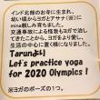 Yoga Studio Hanuman ! (富士市)