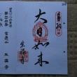 関東88個所霊場巡り 栃木県