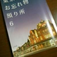 『東京駅お忘れ物預かり所6』