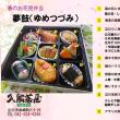 お花見弁当 再び 記念公園で! 【3月24日・25日】