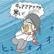 寒すぎぃ(><)