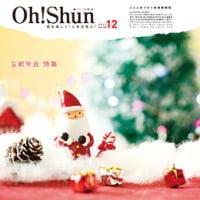 月刊Oh!Shun12月号発行!