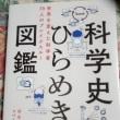 科学史ひらめき図鑑 スペースタイム ***