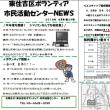 ボランティア・市民活動センターNEWS6月号☆