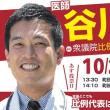 安倍ニモマケズ──21日、谷川比例候補が町田に来ます