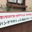 「バングラデシュカレーのお店  ハイダル」さん