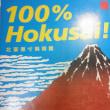 100% Hokusai 葛飾北斎眩(くらら) 葛飾北斎の娘
