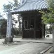 八十三番札所「一宮寺」