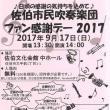 佐伯市民吹奏楽団ファン感謝デー2017日程変更のお知らせ!