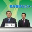 第10回 若セミ 香坂先生 心電図 Q&A