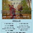 11月18日(土)19日(日)月兎園presents  special workshop 小島千絵子花八丈ワークショップ
