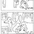 マンガ・四コマ・『トケルくん』