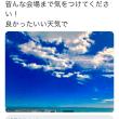 ジェジュン  Twitter  祭り  (9/23 —2)
