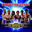 [結果・DDT・滋賀・ボートレースびわこ]10/13(土)DDT 第2回DDTプロレス in びわこ~ボートレースは水上の格闘技!~ 滋賀・ボートレースびわこ1階中央付近