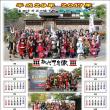 平成年号最後のカレンダーを……!