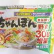 2017・10・23(月)…日本水産㈱「ちゃんぽん」