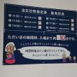 #291 -'18.       かっぱ橋交差点から上野の山へ