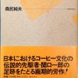 【ネル・ドリップ講座】(C-1)2月11日月曜(建国記念日)三重