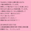 2PM ジュンケイ からの手紙