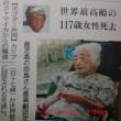 敬老の日の新聞