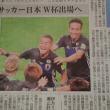 サッカー日本 W杯出場決定