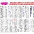 市政・議会報告‐ビラのページ [2018年9月議会]