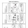 知ってはいけない――隠された日本支配の構造/矢部宏治