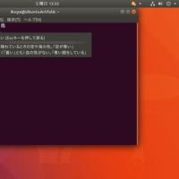 翻訳記事: Ubuntu 17.10でfcitxを使用する方法