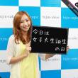 (2)8月16日(水)女子大生の日、曇ってるよ。(^_^;)