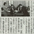 #akahata 健康守る制度堅持を/日本共産党地方議員団 滋賀県知事に要請・・・今日の赤旗記事