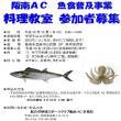 大阪湾の魚を使った料理教室を開催します。