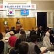金両基先生のいらっしゃらない第73回韓国民団・光復節式典!金先生御自宅の金木犀移植の約束を果たさないといけません!